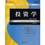 投资学(英文版・原书第6版)――高等学校经济管理英文版教材