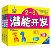 幼儿全脑潜能分龄分阶开发3册小婴孩 2-5岁 儿童潜能开发图书 幼儿全脑思维训练左右脑开发书幼儿园小班中班早期教育 儿