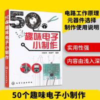 50个趣味电子小制作 控制遥控类 门铃报警类 仪器 仪表 单片机制作 电子基础知识书籍 化学工业出版