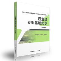 质量员专业基础知识(装饰装修)住房和城乡建设领域专业人员岗位培训考核系列用书