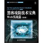 【旧书二手正版8成新】黑客攻防技术宝典 Web实战篇 第2版 斯图塔德(Stuttard D.),石 2012年版