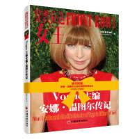 穿普拉达的女王:Vogue主编安娜 温图尔传记 [美] 杰里・奥本海默 9787513621755 中国经济出版社