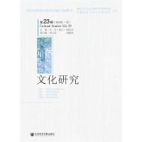 文化研究(第23辑)(2015・夏)