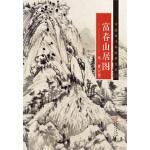 中国画手卷临摹范本:六 富春山居图