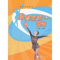 【旧书二手书8成新】体育艺术概论 马鸿韬 高等教育出版社 9787040323924