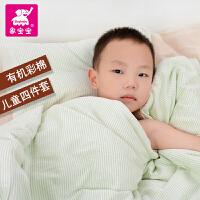 象宝宝 婴儿床品套件床上用品 彩棉4件套加厚可拆洗