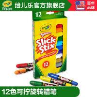 绘儿乐crayola免削可拧绘画彩笔12色儿童安全旋转蜡笔套装52-9512