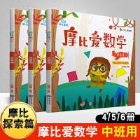 摩比爱数学探索篇 中班 下册 4-6册