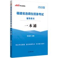 中公教育2020福建省选调生招录考试一本通
