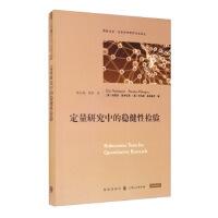 定量研究中的稳健性检验 定价68元 9787543231559 格致出版社,上海人民出版社 JAL [英]埃里克・诺伊迈