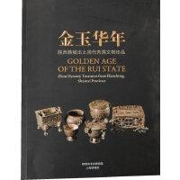 金玉华年---陕西韩城出土周代芮国文物珍品