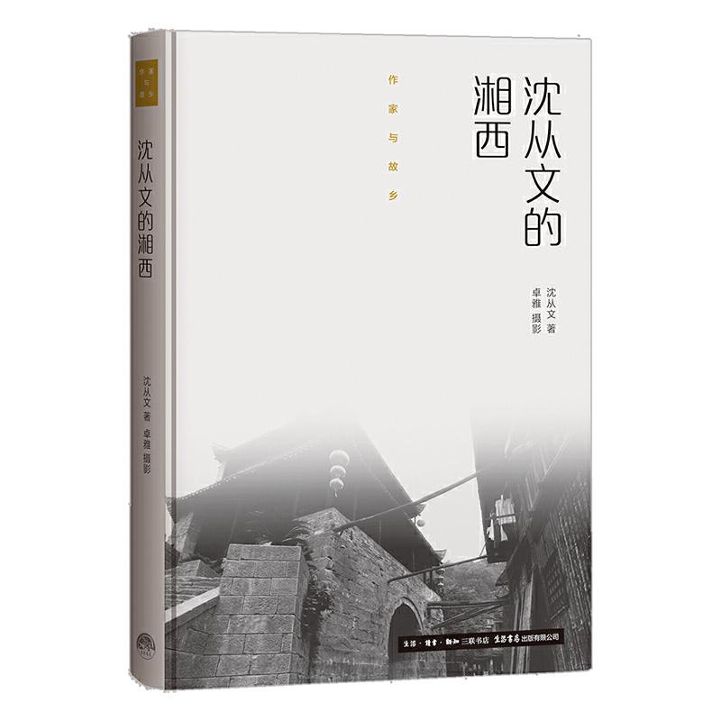 作家与故乡:沈从文的湘西(精装)沈从文笔下的凤凰古城,呈现湘西的风土人情!