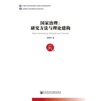 国家治理:研究方法与理论建构(pdf+txt+epub+azw3+mobi电子书在线阅读下载)
