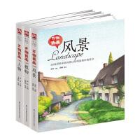 彩铅基础入门课:植物+人物+风景任性画(套装全3册)