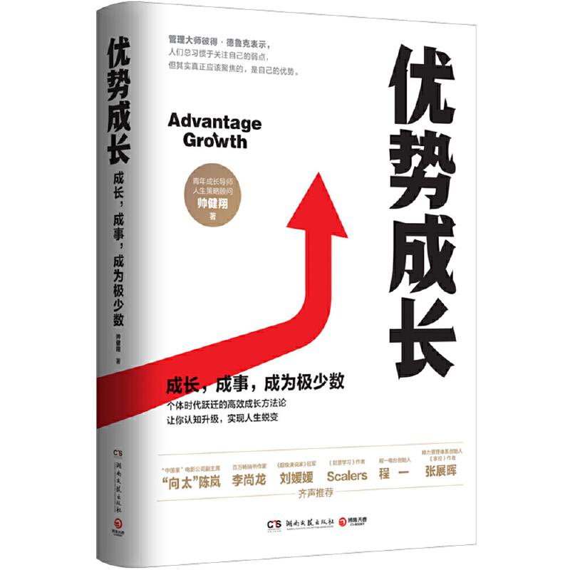"""优势成长:成长,成事,成为极少数 青年成长导师、人生策略顾问帅健翔力作,个体时代跃迁的高效成长方法论,让你认知升级,实现人生蜕变。曾以""""优势成长""""话题引爆微博,创造了1.1亿阅读量。"""