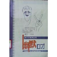 【旧书二手书8成新】幽默口才 戴尔卡耐基 新疆人民出版社 9787228070725