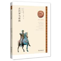古代罗马帝国(历史上的帝国) 商务印书馆