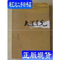 【二手旧书9成新】大道星光 /董邦耀 著 沈阳出版社