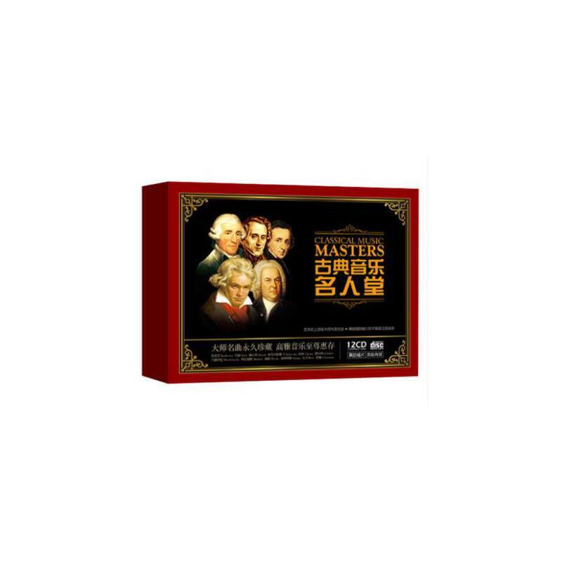 正版古典音乐世界钢琴名曲莫扎特贝多芬巴赫黑胶无损汽车载CD碟片古典音乐名曲 12张黑胶 经典名曲 无损音质