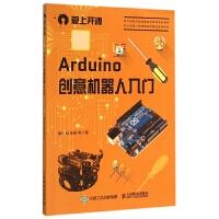 Arduino创意机器人入门(爱上开源)