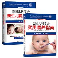 美国儿科学会新生儿婴儿护理全书+实用喂养指南 第2版 儿童辅食添加新生儿婴儿幼儿护理大百科0-1-2-3岁护理 育婴书