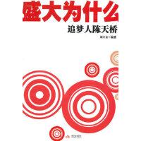 【二手旧书9成新】盛大为什么:追梦人陈天桥 刘立京 9787802447011 现代出版社有限公司