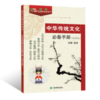 中华传统文化必备手册(高考版)