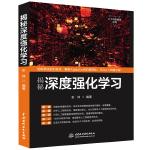 揭秘深度强化学习 人工智能机器学习技术丛书