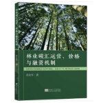 林业碳汇运营、价格与融资机制