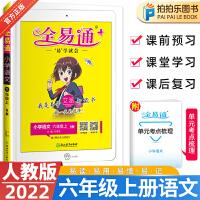 全易通六年级上语文人教版2022新版