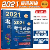 2021机工考博英语词汇10000例精解+阅读理解精粹100篇博士研究生入学考试辅导用书