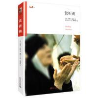 【二手旧书9成新】沙发图书馆・星经典:论祈祷-marcel mauss-9787301223246 北京大学出版社