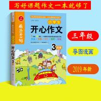 2018新版小学生开心作文看这一本就够了 三年级上下册语文阅读与写作通用版小学生阶段作文辅导同步写作阅读训练漫画图片正