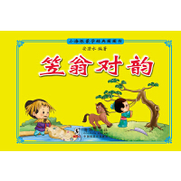 人民邮电:小海豚蒙学经典圈圈书・笠翁对韵