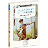 汤姆?索亚历险记:THE ADVENTURES OF TOM SAWYER(英文原版)(附赠配套英文朗读音频免费下载)