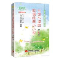 青青草中英双语分级读物(第3级)――不可不读的英语经典小小说