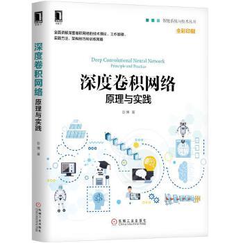 深度卷积网络(pdf+txt+epub+azw3+mobi电子书在线阅读下载)