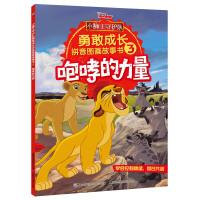 小狮王守护队勇敢成长拼音图画故事书3 咆哮的力量