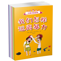 """""""小孩子的权利""""系列(套装共6册)"""