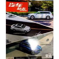 【2019年11月现货】汽车族杂志2019年11月第11期 2019款奥迪A8L/一汽丰田全新RAV4荣放 汽车新车介