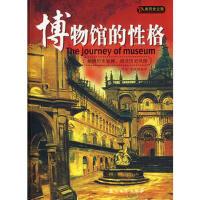 【正版二手书9成新左右】博物馆的性格 周幸,李晓蕾著 石油工业出版社