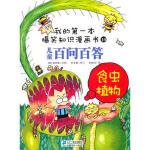 儿童版百科全书我的本科学漫画书儿童百问百答19食虫植物6-12周岁儿童故事书7-10岁小学生课外书籍科普百科全书图书绘