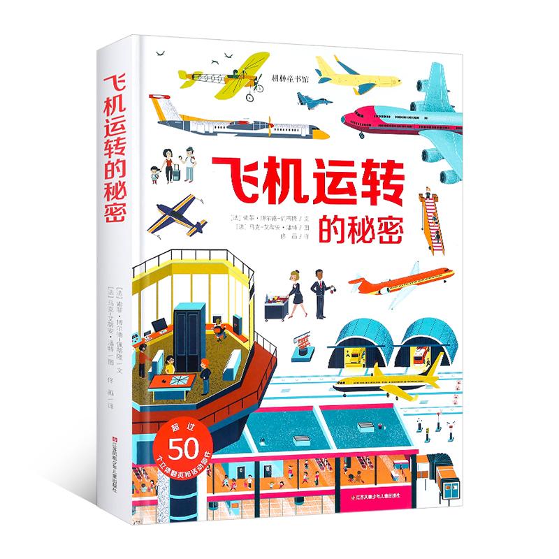 飞机运转的秘密耕林儿童启蒙立体大书儿童3d立体翻翻书3-6-10岁早教书籍幼儿科普百科全书 关于揭秘机场飞机好多的交通工具同系列