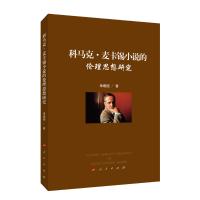 科马克・麦卡锡小说的伦理思想研究(L)