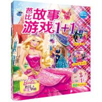 全5册 芭比故事游戏1+1 芭比花仙子粉红舞鞋珍珠公主等海豚图书 3-5-6-岁优雅女孩益智游戏手工贴纸故事书益智游戏