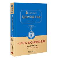 莫泊桑中短篇小说选(典藏版)(经典名著大家名译・精装本)