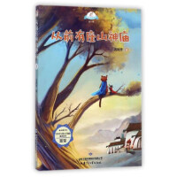 社会主义核心价值观童话系列-富强:载梦的风车辑--从前有座山神庙(彩图版) 尤艳芳 9787542244253 甘肃少