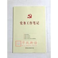 正版 2018新版 党务工作笔记本 党建读物出版社 16开平装