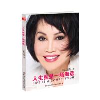 【正版二手书9成新左右】人生就是一场海选 靳羽西 湖南科学技术出版社