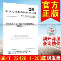GB/T 22428.1-2008淀粉水解产品 还原力和葡萄糖当量测定